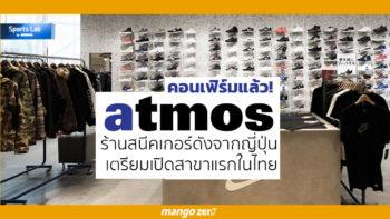 คอนเฟิร์มแล้ว! Atmos ร้านสนีคเกอร์ชื่อดังจากญี่ปุ่นเตรียมเปิดสาขาแรกที่ไทย