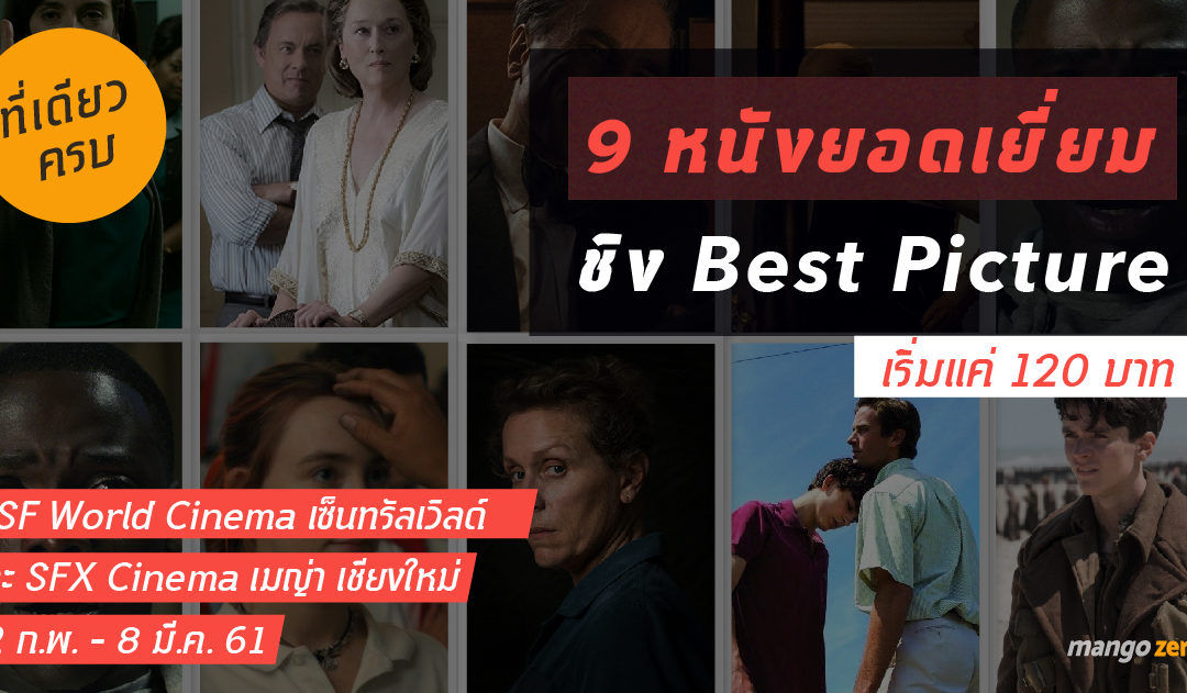 ที่เดียวครบ! 9 หนังยอดเยี่ยมชิง Best Picture เริ่มแค่ 120 บาท ที่ SF WORLD CINEMA เซ็นทรัลเวิลด์ และ SFX CINEMA เมญ่า เชียงใหม่  22 ก.พ. – 8 มี.ค. 61
