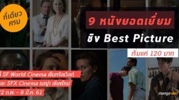 ที่เดียวครบ! 9 หนังยอดเยี่ยมชิง Best Picture เริ่มแค่ 120 บาท ที่ SF WORLD CINEMA เซ็นทรัลเวิลด์ และ SFX CINEMA เมญ่า เชียงใหม่  22 ก.พ. - 8 มี.ค. 61
