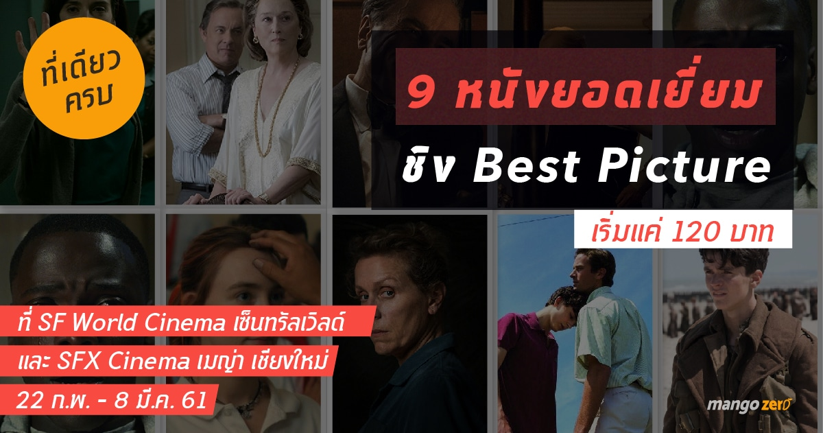 best-picture-oscars-sf-11