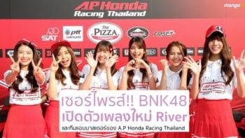 เซอร์ไพรส์!! BNK48 เปิดตัวเพลงใหม่ 'River' และทีมแอมบาสเดอร์ของ A.P Honda Racing Thailand
