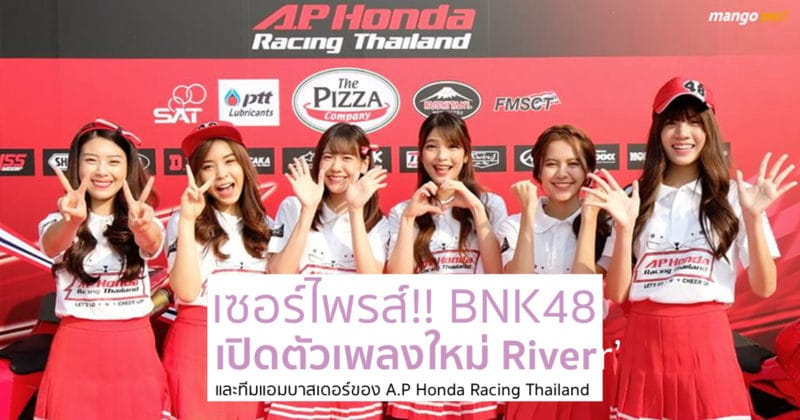 bnk48-release-new-song-river-cover