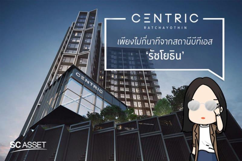 centric-ratchayothin-condo-7