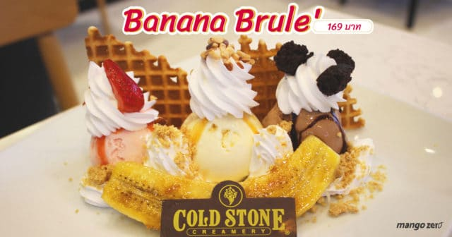 cold-stone-new-look_06