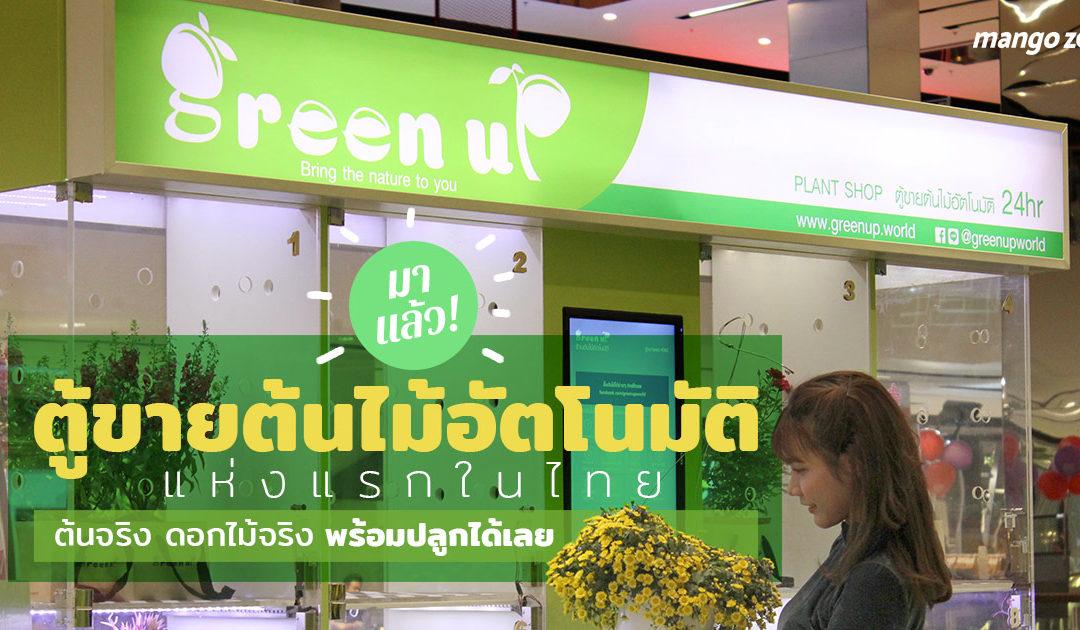 """มาแล้ว! """"ตู้ขายต้นไม้อัตโนมัติ"""" แห่งแรกในไทย ต้นจริง ดอกไม้จริง พร้อมปลูกได้เลย"""