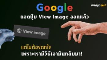 """Google ถอดปุ่ม """"View Image"""" ออกแล้ว แต่ไม่ต้องตกใจเพราะเรามีวิธีเอามันกลับมา!"""