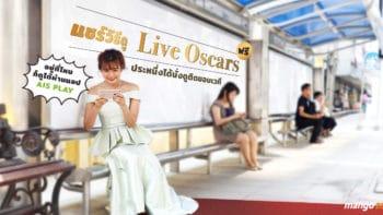 แชร์วิธีดู Live Oscars ฟรี! อยู่ที่ไหนก็ดูได้ผ่านแอป AIS PLAY (ประหนึ่งได้นั่งดูติดขอบเวที)