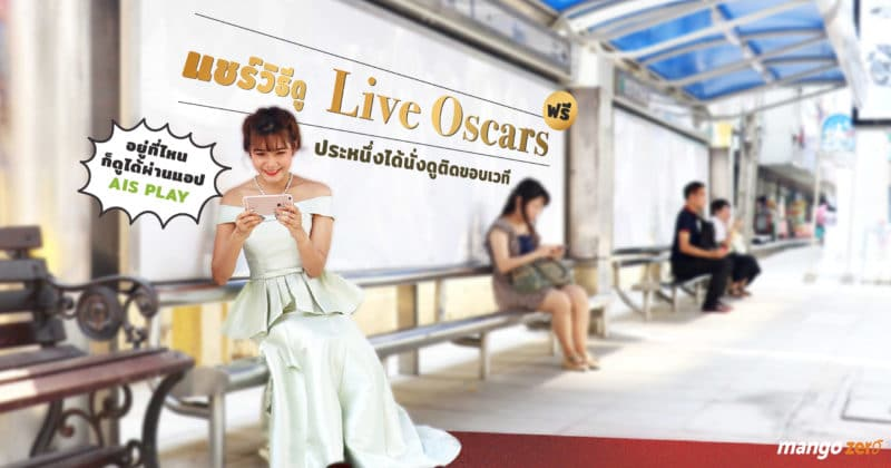 how-to-watch-live-oscars-2018-free-on-app-ais-play1