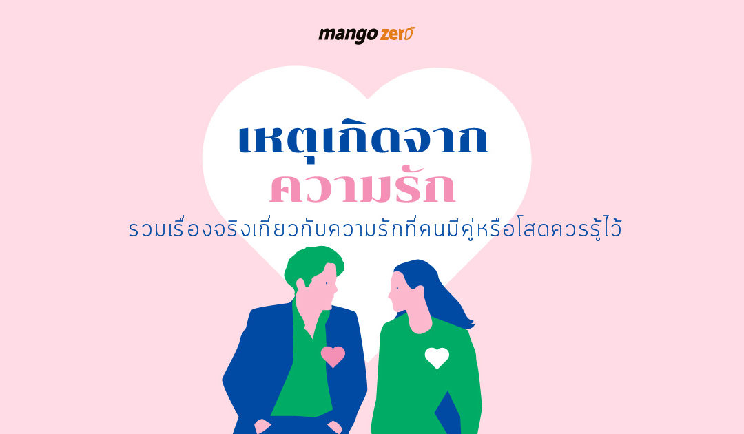 เหตุเกิดจากความรัก : รวมเรื่องจริงเกี่ยวกับความรักที่คนมีคู่หรือโสดควรรู้ไว้