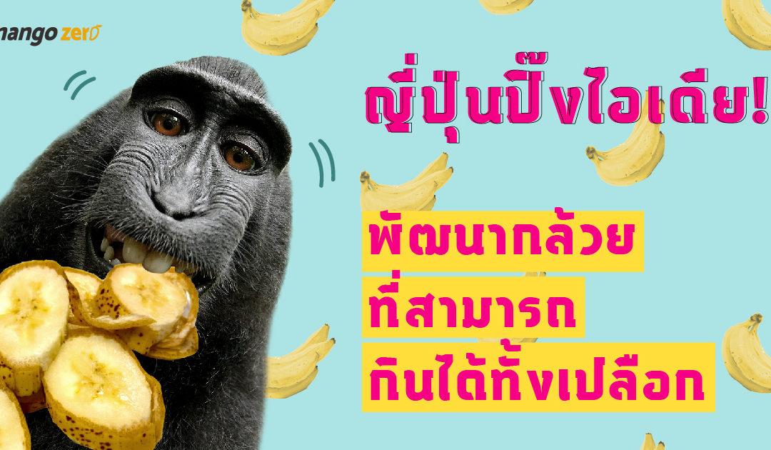 ญี่ปุ่นปิ๊งไอเดีย! พัฒนากล้วยที่สามารถกินได้ทั้งเปลือกเลย