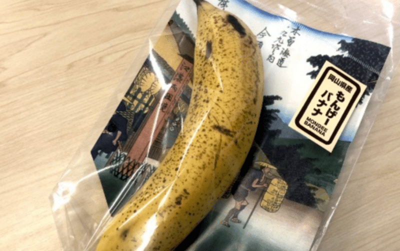 japan-can-even-eat-the-peel-of-this-ice-age-inspired-banana