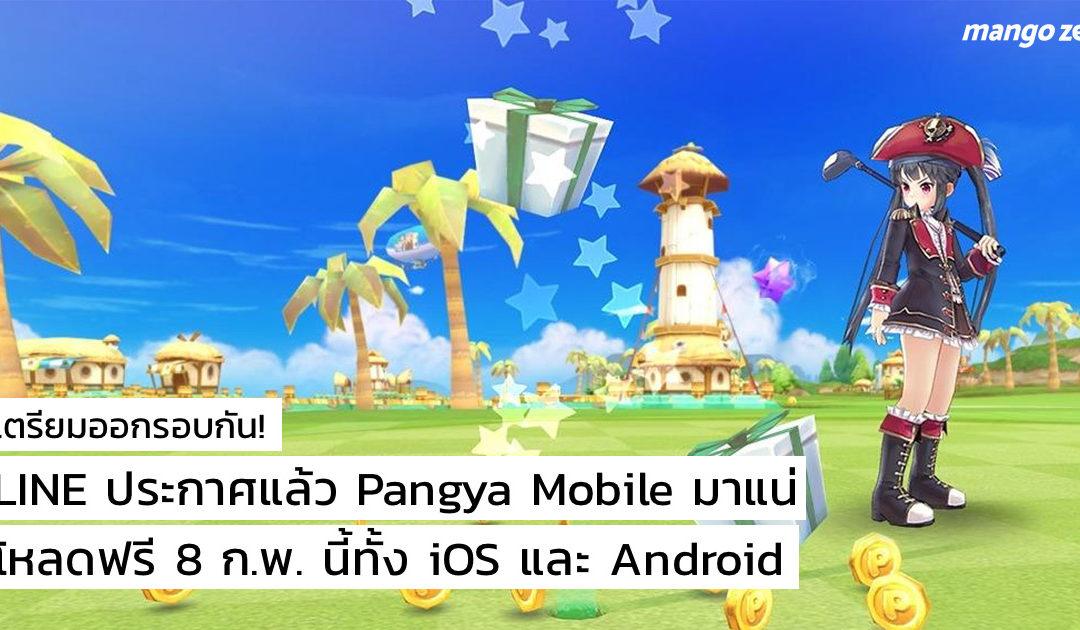 เตรียมออกรอบกัน! LINE ประกาศแล้ว Pangya Mobile มาแน่ 8 ก.พ นี้ ทั้ง iOS และ Android
