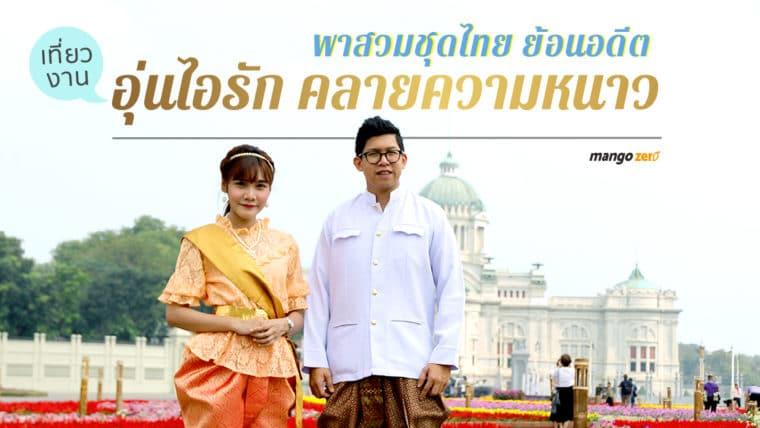"""พาสวมชุดไทย ย้อนอดีต เที่ยวงาน """"อุ่นไอรัก คลายความหนาว"""""""