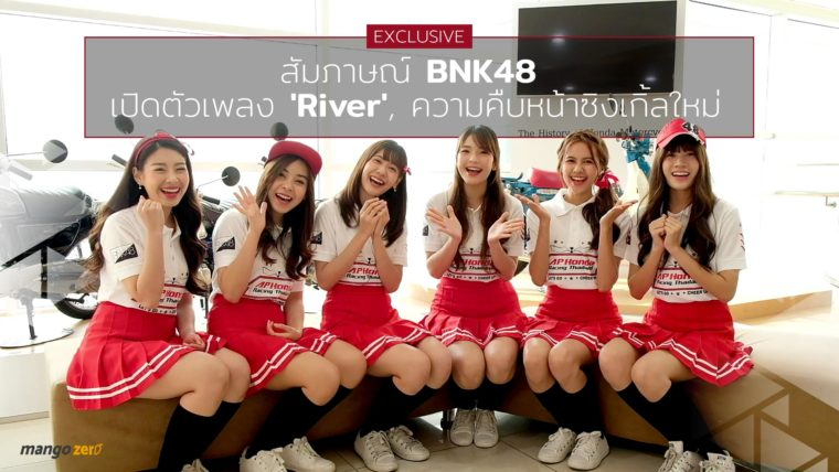 Exclusive : สัมภาษณ์ BNK48 เปิดตัวเพลงใหม่ River, ความคืบหน้าซิงเกิ้ล Shonichi, การร่วมงานกับ A.P. Honda