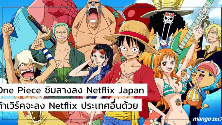 'One Piece' ชิมลางลง Netflix Japan ถ้าเวิร์คจะลง Netflix ประเทศอื่นด้วย