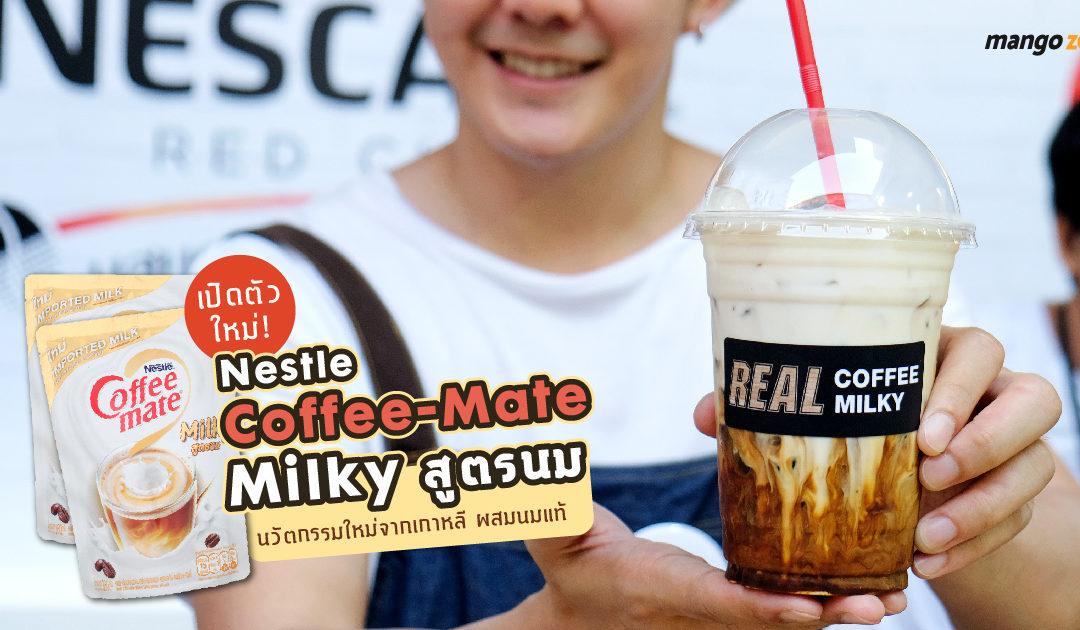เปิดตัวใหม่! Nestlé Coffee-Mate Milky สูตรนม นวัตกรรมใหม่จากเกาหลี ผสมนมแท้