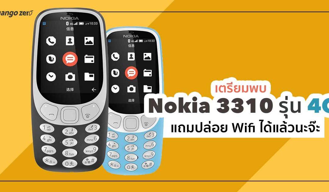 Nokia 3310 เตรียมคัมแบ็คส์ในเวอร์ชั่น 4G แถมปล่อย Wifi ได้แล้วนะจ๊ะ