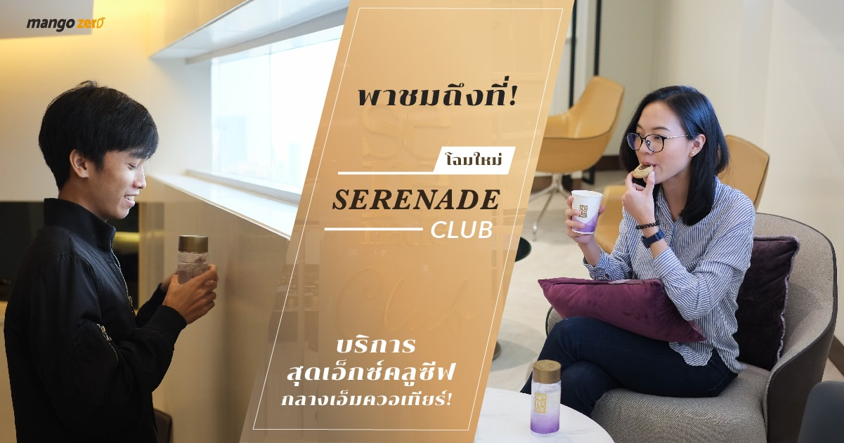 serenade-club-12