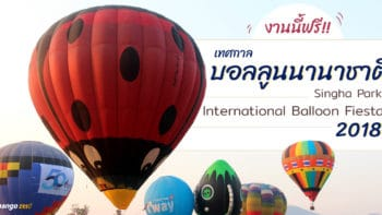 งานนี้ฟรี! เทศกาลบอลลูนนานาชาติ Singha Park International Balloon Fiesta 2018