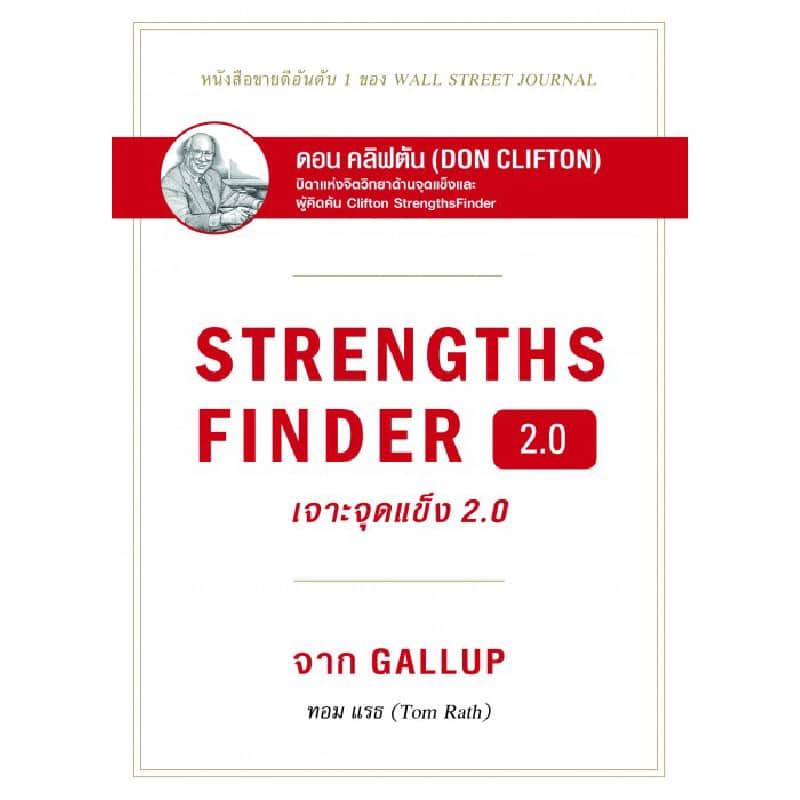 strengths-finder--01