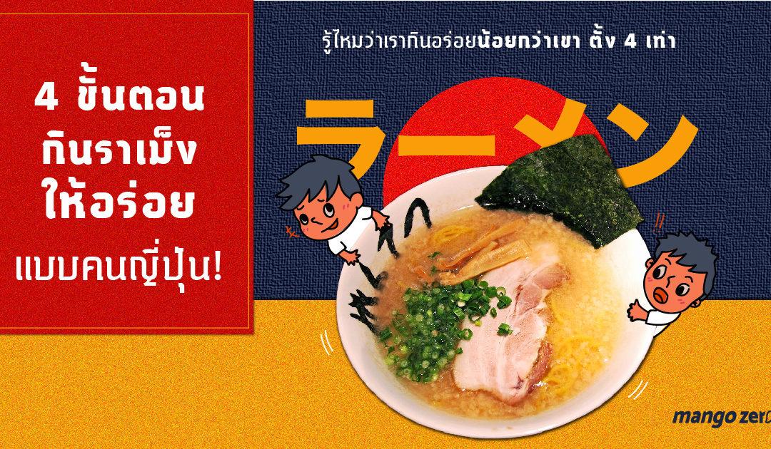 4 ขั้นตอน  กินราเม็งให้อร่อยแบบคนญี่ปุ่น!  รู้ไหมว่าเรากินอร่อยน้อยกว่าเขาตั้ง 4 เท่า