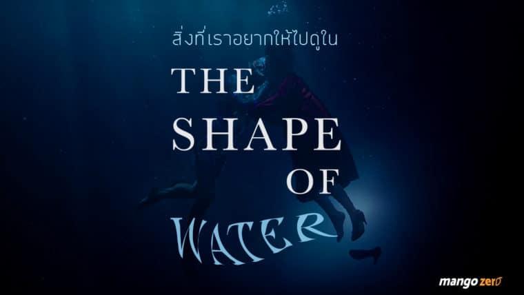 สิ่งที่เราอยากให้ไปดูใน The Shape of Water หนังรักแฟนตาซี ที่วิพากษ์ความโหดร้ายของสังคมได้ละมุนที่สุด