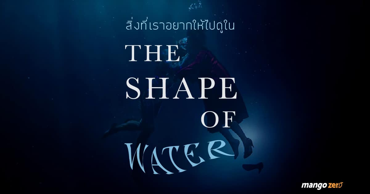 theshapeofwater-feature