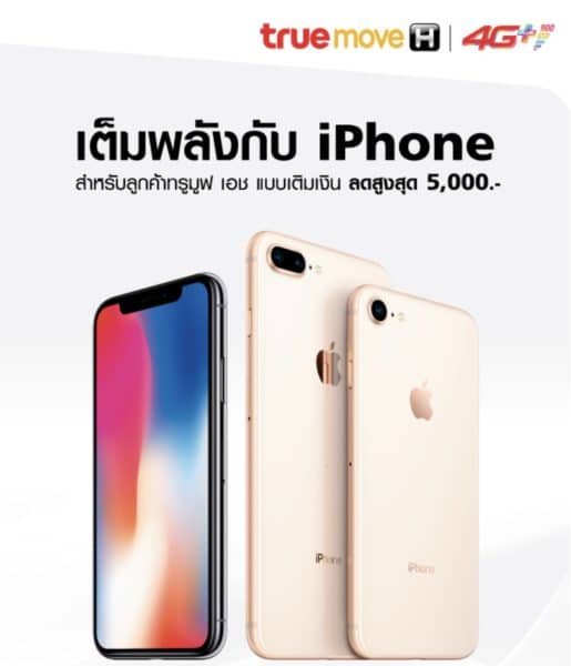 truemove-h-prepaid-promotion-thailand-mobile-expo-2018-2