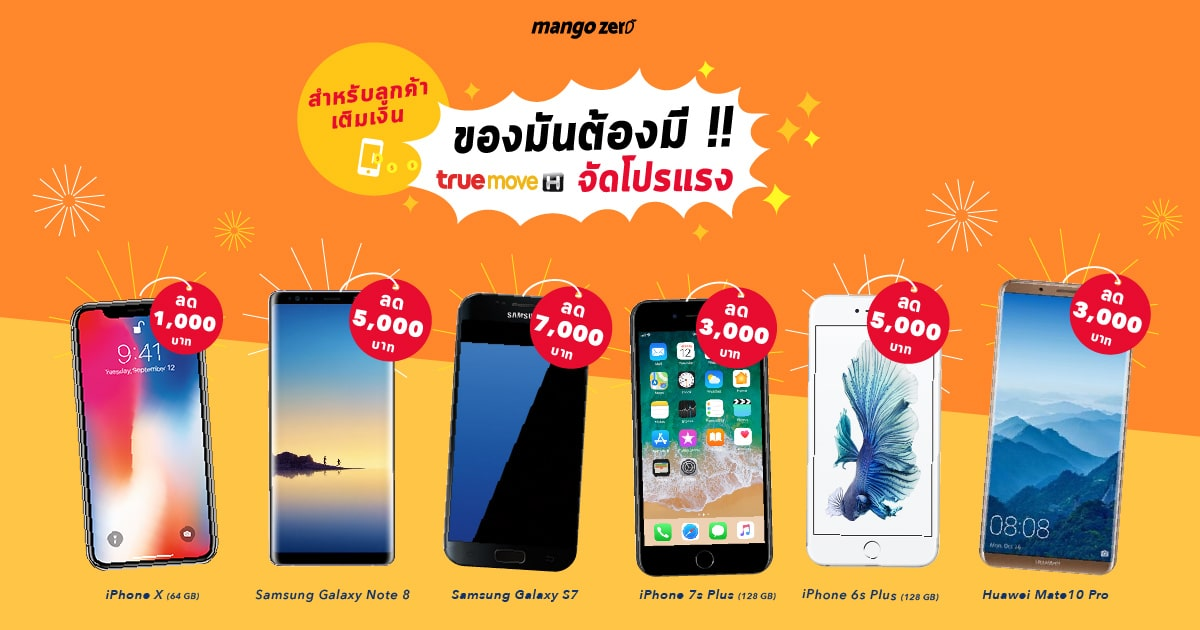 truemove-h-prepaid-promotion-thailand-mobile-expo-2018-cover