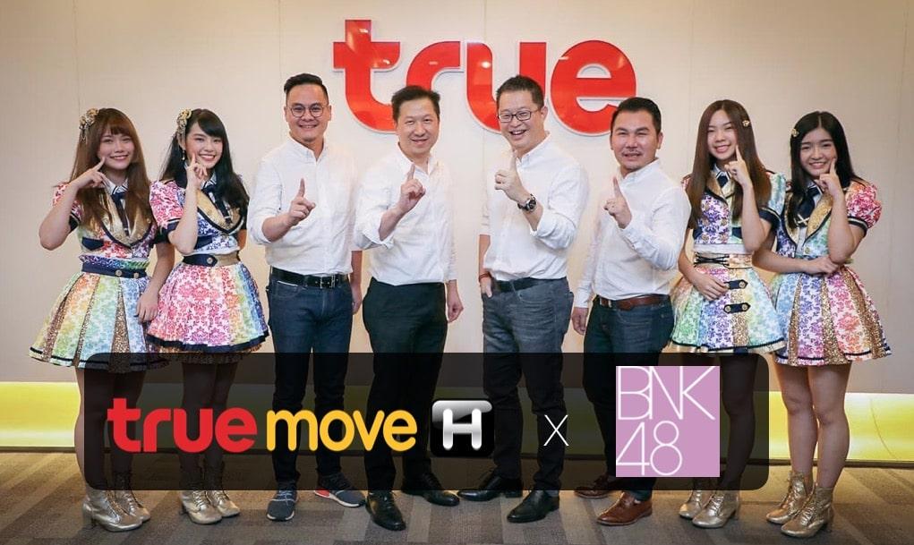 TrueMove H เซ็นสัญญา BNK48 ไอดอลกรุ๊ป สุดฮอต เป็นพรีเซ็นเตอร์แล้ว !! เจาะกลุ่มคนรุ่นใหม่ ย้ำภาพที่ 1 ในใจวัยทีน