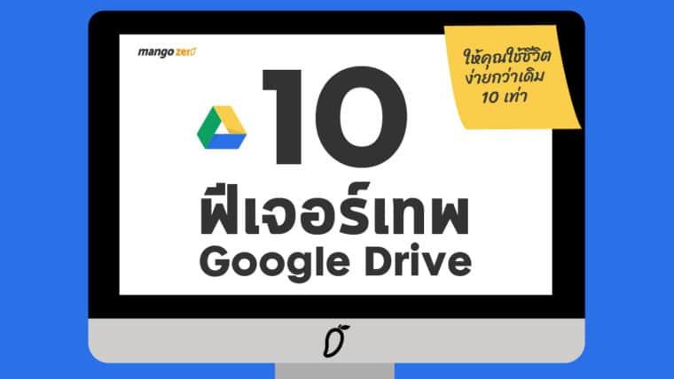 10 ฟีเจอร์เทพบน Google Drive ให้คุณใช้ชีวิตง่ายกว่าเดิม 10 เท่า