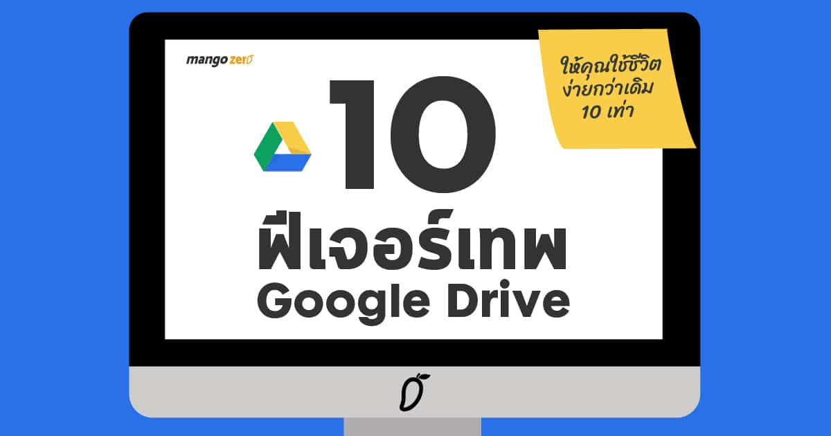 10-google-drive-tips-feature