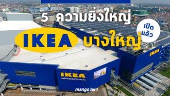 เปิดแล้ววันนี้! พาชม 5 ความยิ่งใหญ่ของ IKEA บางใหญ่!! สโตร์ที่ใหญ่สุดในเอเชียตะวันออกเฉียงใต้