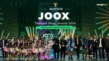 สรุปรางวัลงาน JOOX Thailand Music Awards 2018 พร้อมบรรยากาศศิลปินเดินพรมเขียว