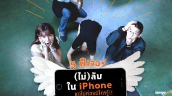 5 ฟีเจอร์ (ไม่) ลับใน iPhone แต่ไม่ค่อยมีใครรู้!!