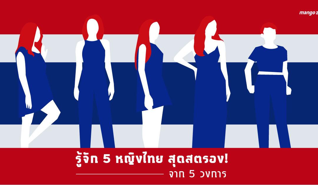 รู้จัก 5 หญิงไทยสุดสตรอง! จาก 5 วงการ
