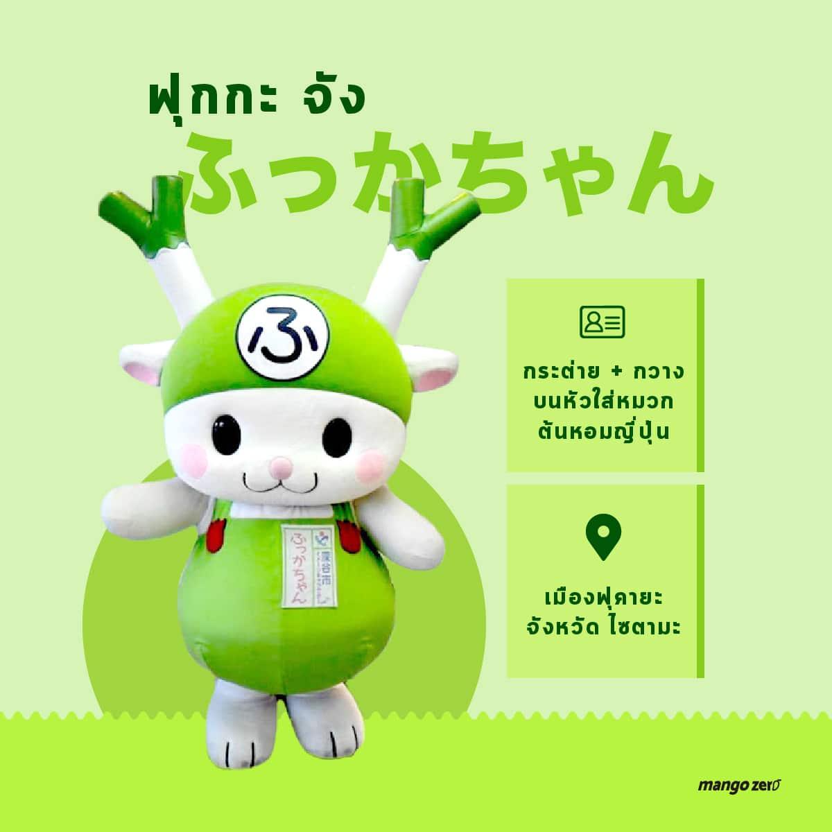 8-cute-mascots-in-japan-01
