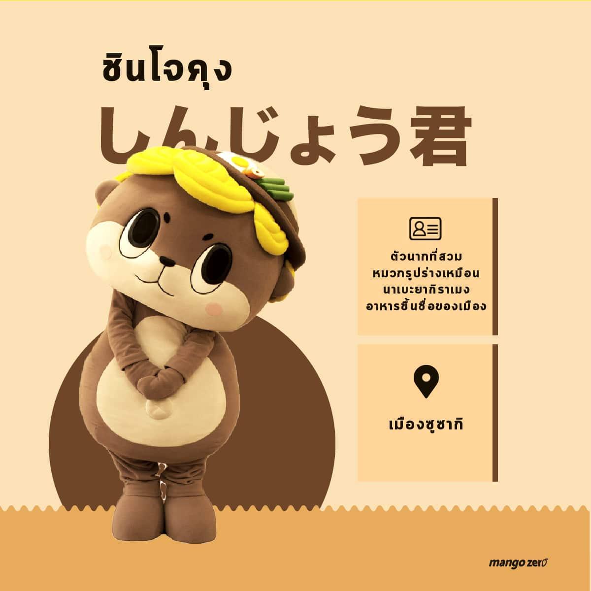 8-cute-mascots-in-japan-06-05