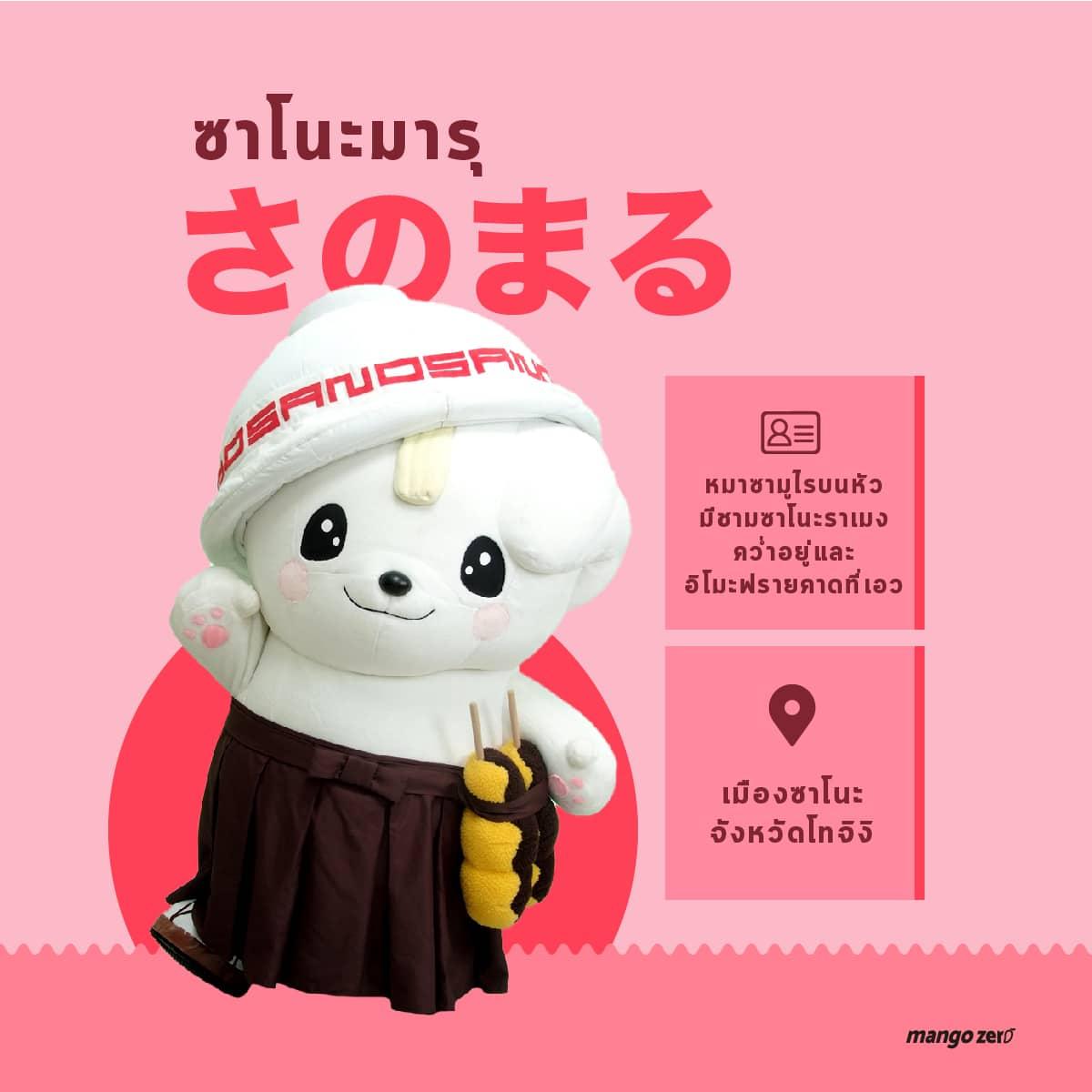 8-cute-mascots-in-japan-07-04