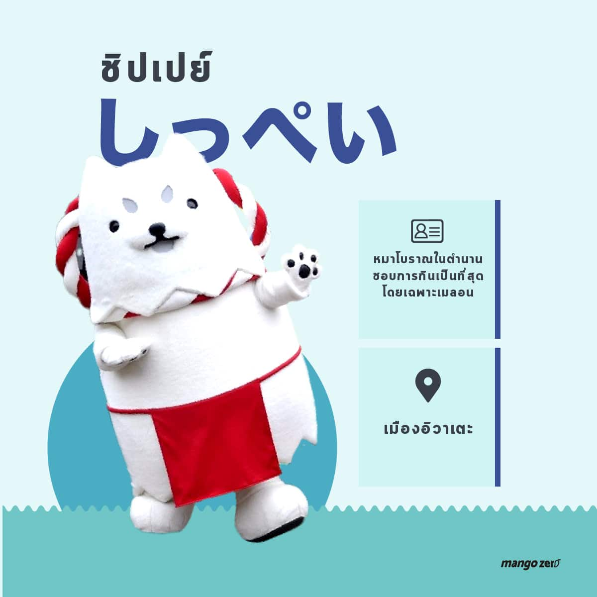 8-cute-mascots-in-japan-07-08