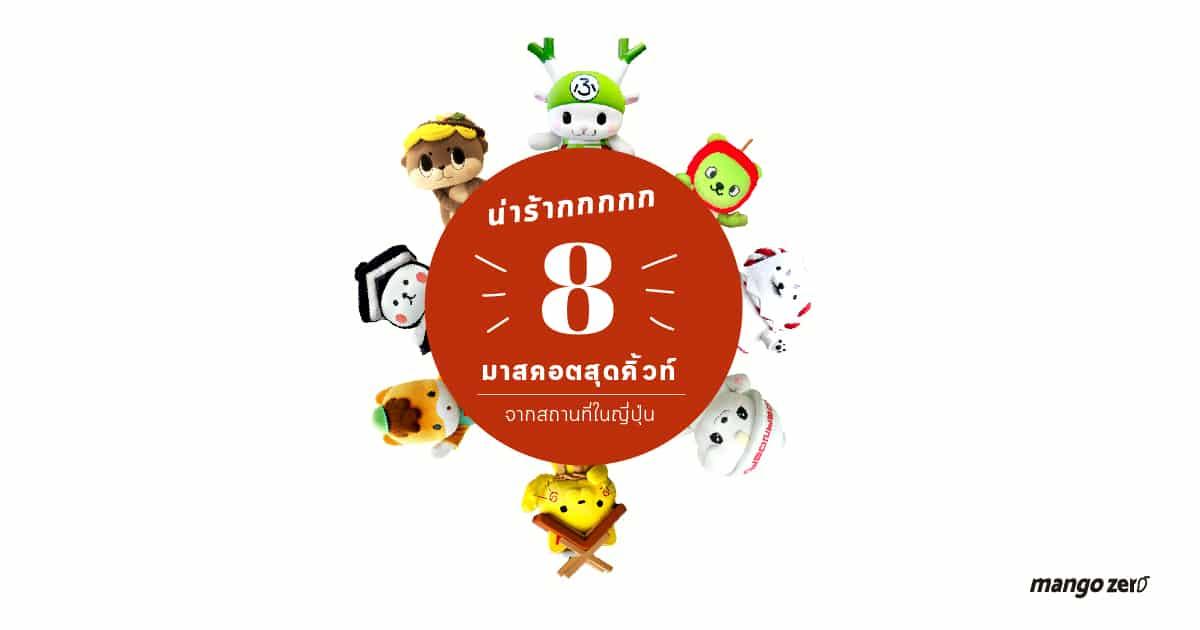 8-cute-mascots-in-japan-09
