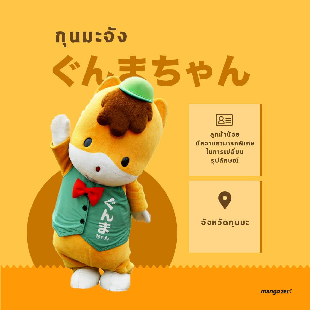 8-cute-mascots-in-japan-10-07