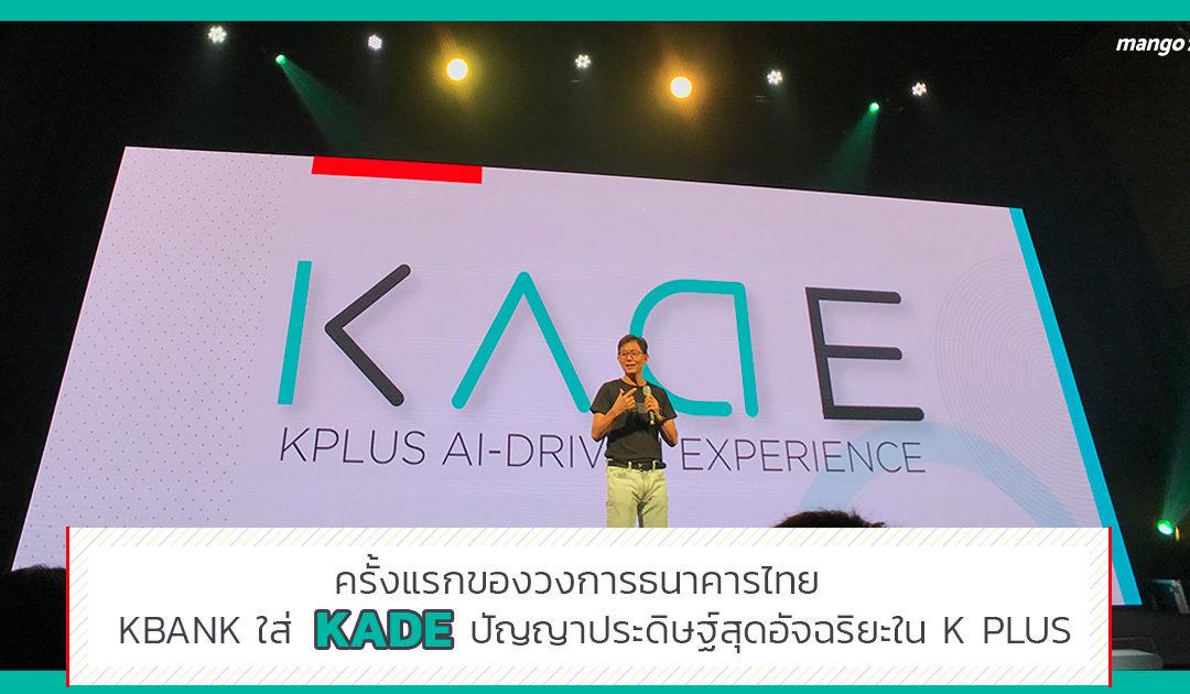 ครั้งแรกของวงการธนาคารไทยเมื่อ KBank ใส่ 'KADE' ปัญญาประดิษฐ์สุดอัจฉริยะใน K PLUS ให้ฉลาดรู้ใจทุกคน