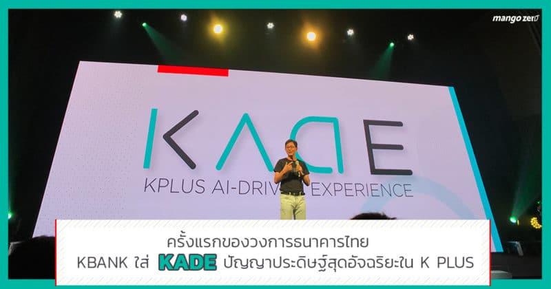 Kbank-Kade-cover-web