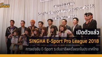 เปิดตัวแล้ว SINGHA E-Sport Pro League 2018 การแข่งขัน E-Sport ระดับอาชีพครั้งแรกในประเทศไทย
