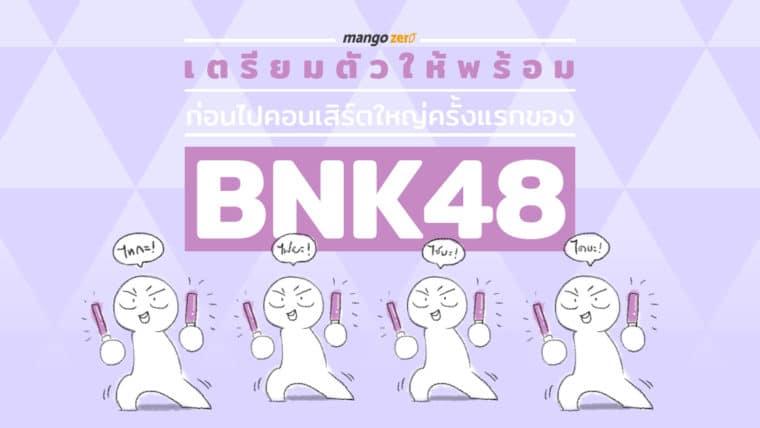 เตรียมตัวให้พร้อม ก่อนไปคอนเสิร์ตใหญ่ BNK48 เสาร์-อาทิตย์นี้!!