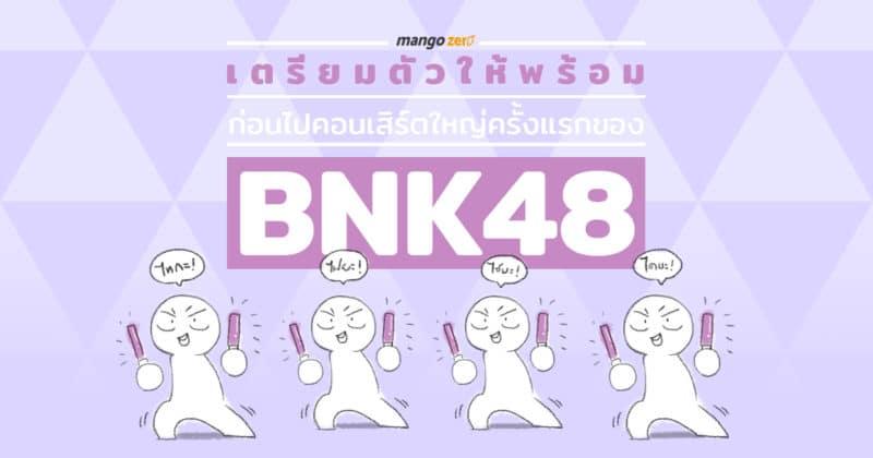 Prepare-bnk48-web