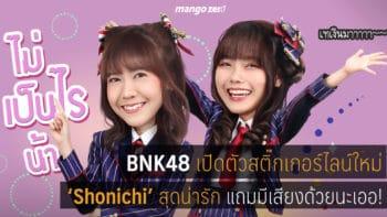BNK48 เปิดตัวสติ๊กเกอร์ไลน์เซตใหม่ 'Shonichi' (วันแรก) มีเสียงด้วยนะเออ!