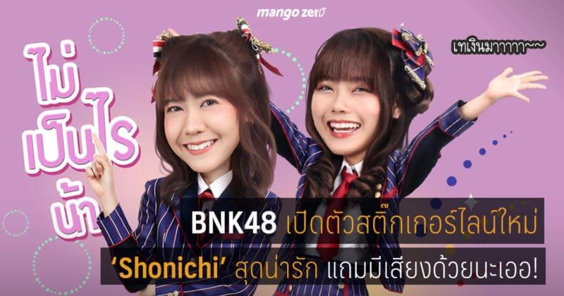 Shonichi-new-sticker-line-news-cover