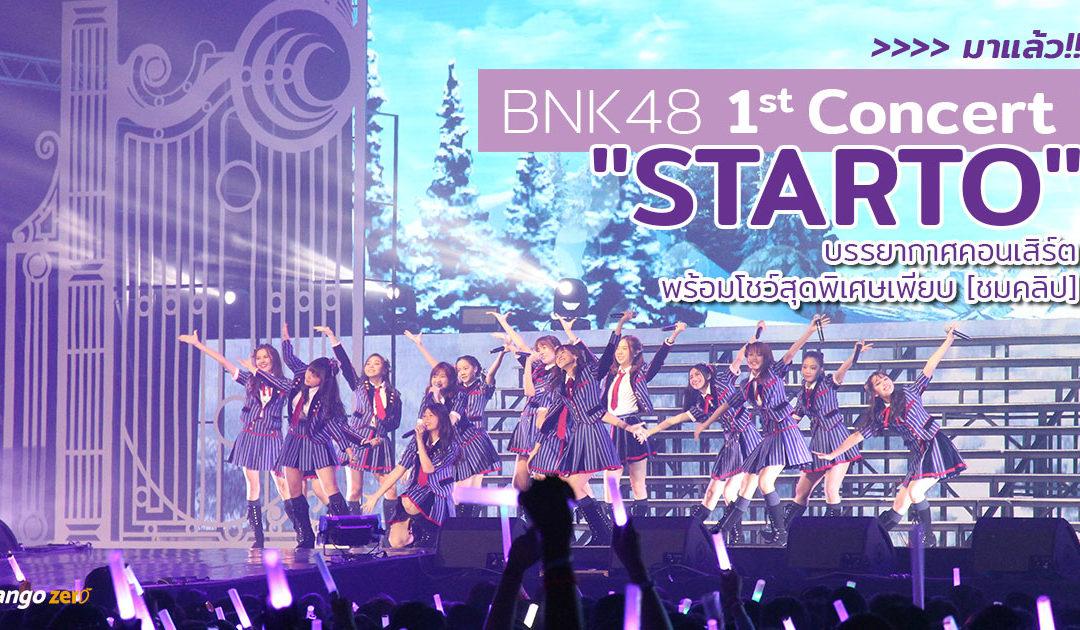 """มาแล้ว !! บรรยากาศคอนเสิร์ต BNK48 1st Concert """"Starto"""" พร้อมโชว์สุดพิเศษเพียบ [ชมคลิปไฮไลท์]"""